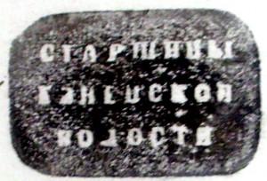Carinis  Jiezno valsčiaus viršaičio antspaudas